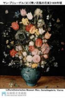 《青い花瓶の花束》ヤン・ブリューゲル(父).jpg