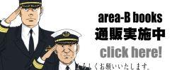 area-B通信販売所