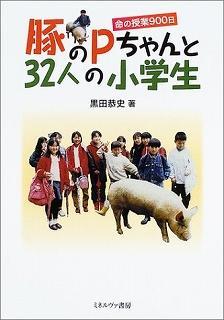 豚のPちゃんと32人の小学生