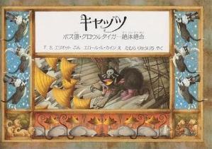 絵本キャッツ02
