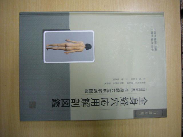 今日本いろいろ買いました。 ☆[日漢対象]全身経穴応用解剖図鑑(上海中... 全身経穴応用解剖図