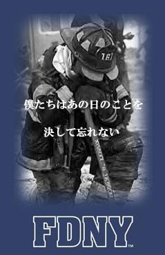 ニューヨーク消防隊員