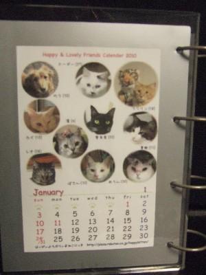 はぴらぶカレンダー
