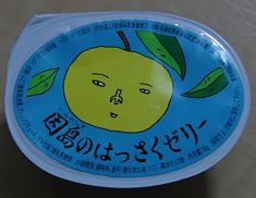 shikoku26.JPG