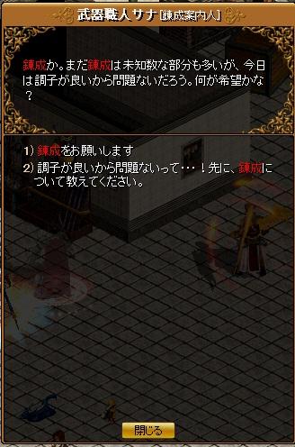 テス鯖8 錬成1