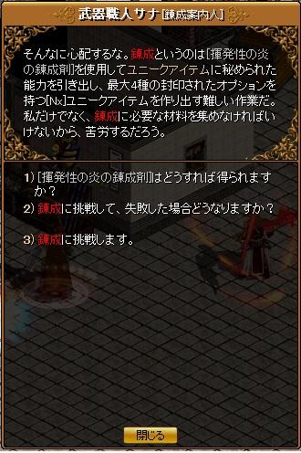 テス鯖9 錬成2