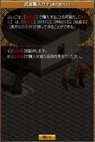 テス鯖10 錬成3