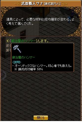 テス鯖11 錬成4