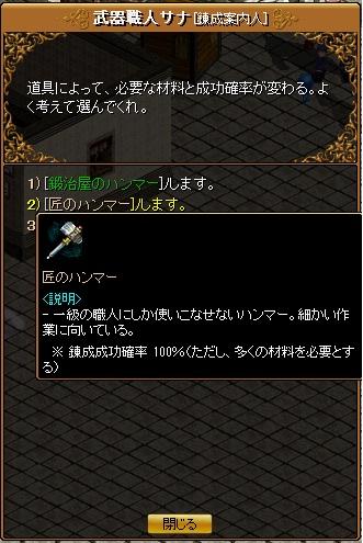 テス鯖12 錬成5