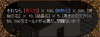 テス鯖12 錬成5.5