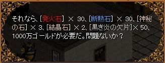 テス鯖13 錬成6.5