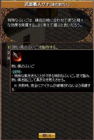 テス鯖23 特殊なふいご1