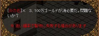 テス鯖23.5 特殊なふいご1