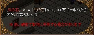 テス鯖24.5 特殊なふいご2