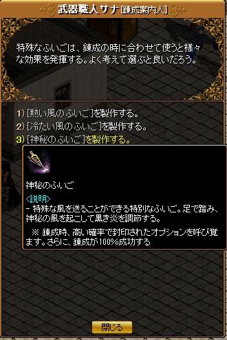 テス鯖25 特殊なふいご3