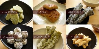 s-shiwadagashi6.jpg