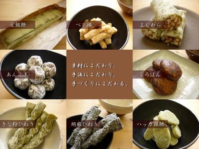 s-shiwadagashi8.jpg