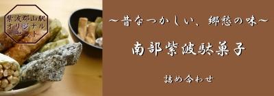 s-dagashi1.jpg