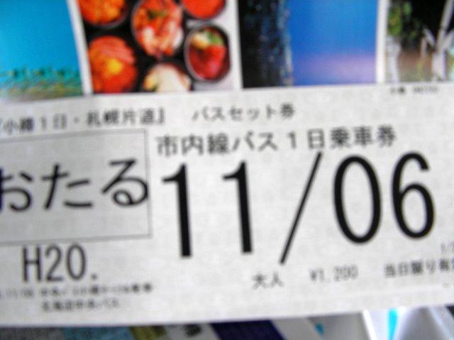 小樽 きっぷ