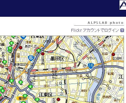 ALPSLAB Flickr アカウントでログイン