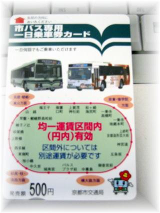 京都市バス1日乗車券