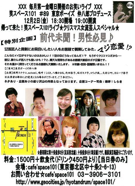 12/2笑スペース101女流SP