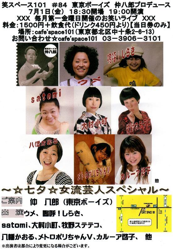 七夕SP7/1