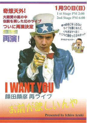 I WANT YOU お前が欲しいんや