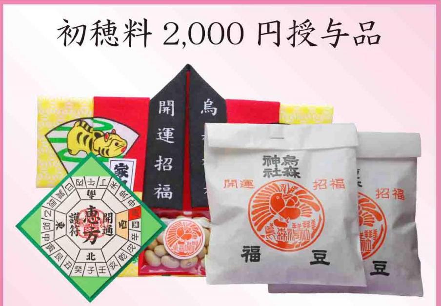 H22節分授与品2000円