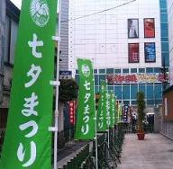 七夕参道2