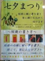 七夕掲示:お賽銭箱右の説明書き