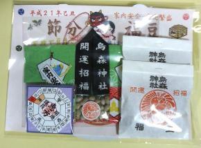 H21節分福豆2000円授与品