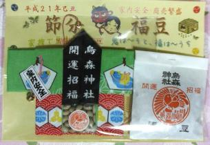 H21福豆1000円授与品