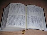 聖書(160×120) 20KB