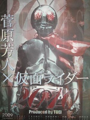 2010_mr_sugahara_hyousi.jpg