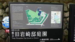 旧岩崎邸1.JPG
