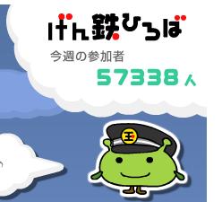 ゲン鉄_参加者57338人.PNG