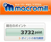 マクロミル現在ポイント20120106.PNG