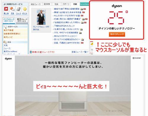 Infoseekトップページの広告