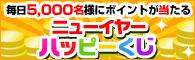 ニューイヤーハッピーくじ46_195x60.jpg