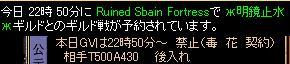 7月14日 明鏡止水 G欄情報.JPG