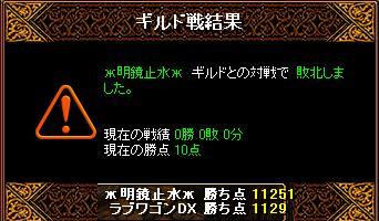7月14日 明鏡止水 結果.JPG