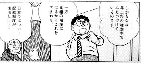 SF短編 間引き 人口増加率 食糧の増産.jpg