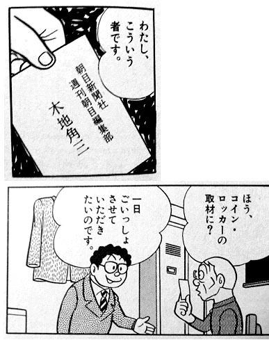 SF短編 間引き 新聞記者 取材.jpg