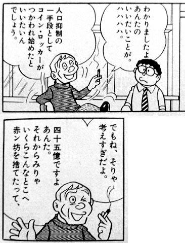 SF短編 間引き 人口抑制 コインロッカー.jpg