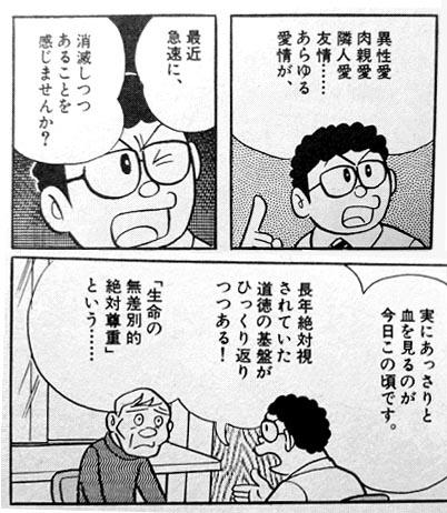 SF短編 間引き 異性愛 肉親愛 隣人愛 友情.jpg