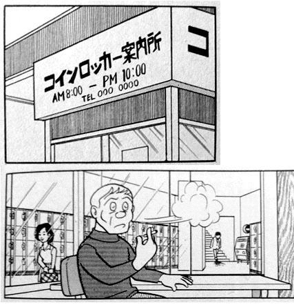 SF短編 間引き コインロッカーの管理人.jpg