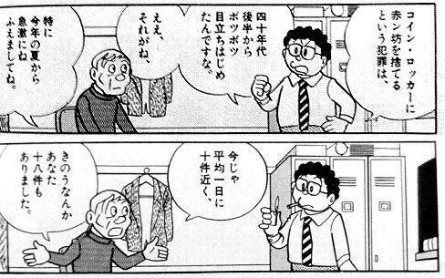 SF短編 間引き コインロッカー 赤ん坊を捨てる.jpg