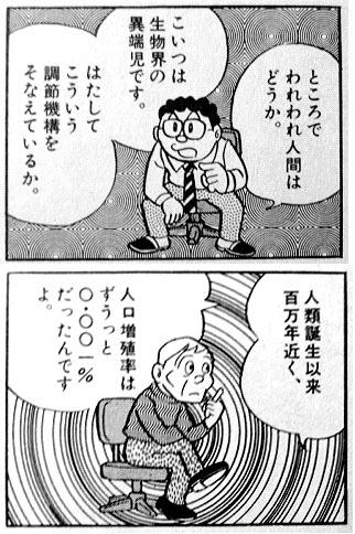 SF短編 間引き 生物界の異端児 調節機構.jpg