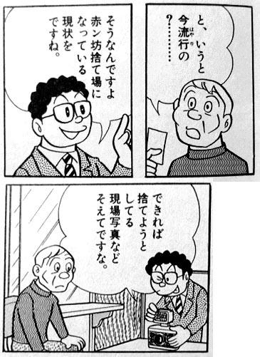 SF短編 間引き コインロッカー 流行の事件 現場写真.jpg